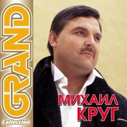 Михаил Круг, Grand Collection