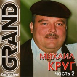 Михаил Круг, Grand Collection Часть 2