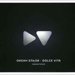 Океан Ельзи, Dolce Vita (Remastered) (Digipack)