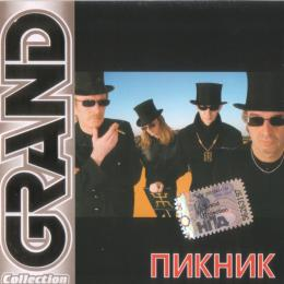 Пикник, Grand Collection